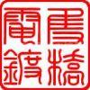 北京市双桥电镀厂