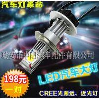 H4 LED汽车前大灯、远近光灯超亮改装灯、近光灯、奥迪车大灯