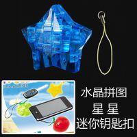 厂家直销 水晶积木星星手机吊坠 3D立体益智拼图儿童自装拼装礼品
