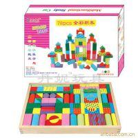 丹妮品牌78PCS全彩大积木 木质玩具 儿童益智玩具 云和木制玩具