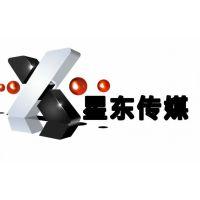 上海星东文化传媒有限公司