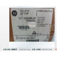 供应二手AB触摸屏2707-L4QP2SC、2711-M3A18L1出售及维修
