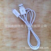 供应【一手厂家货源】三星S4手机数据连接线