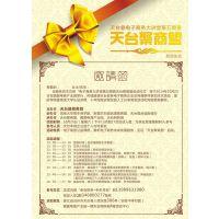 天台县电子商务大讲堂第五期