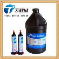 天诺牌TYU6021A电子元件固定UV胶 低气温 触摸性强 易施工 厂家直销