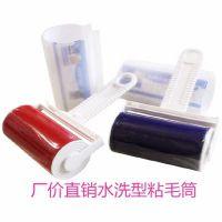 H019可水洗粘毛器 粘毛滚筒除尘器粘尘纸衣服粘毛刷非可撕式