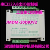 20点工业控制器全光电隔离单片机工控板控制板KEIL C或汇编编程