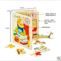 小熊的一天木书木制拼图玩具 儿童益智玩具立体拼图 木质