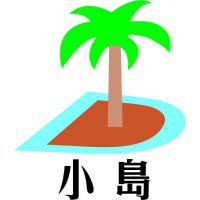 供应日本焊锡膏 中温锡膏 高温锡膏