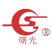 杭州曙光电器有限公司