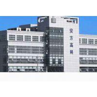 安方高科电磁安全技术北京有限公司销售部
