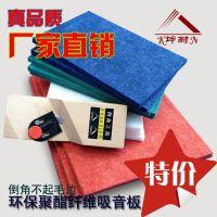 吸音/彩色/阻燃/艺术板聚酯纤维吸音板