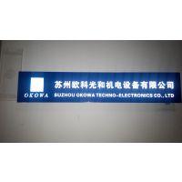 欧科光和机电设备有限公司