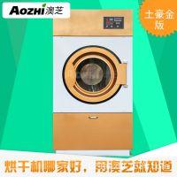 上海澳芝|15公斤大门金色商用烘干机|毛巾烘干机|环保节能烘干机|工业烘干机设备