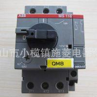 供应ABB电机启动器 电动机起动器MS116  0.63-1A