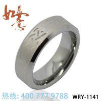 """""""万如意""""钨钢戒指 钨金戒指 钨钢饰品现货批发 钨钢指环"""