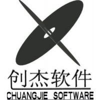 中山创杰软件有限公司