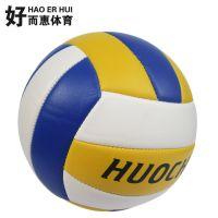 HUOCHE 300排球  PU排球机缝排球室内训练排球沙滩排球 超好手感