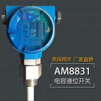 单点电容式液位开关水位计油位计物位料位传感器控制器