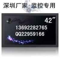 供应广东深圳 42寸液晶监视器深圳生产厂家监控高清安防设备显示器