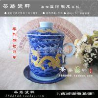 市场价78元/淘宝特价32元/精品茶具/龙凤呈祥/浮雕龙蓝色个人杯