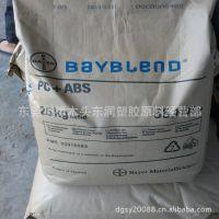 供应PC/ABS 德国拜耳T85 BAYBLEND pc/abs塑料原料