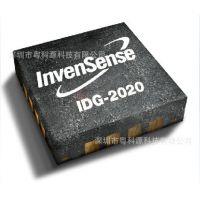 供应InvenSense 两轴MEMS陀螺仪:IDG-2020 欢迎详询