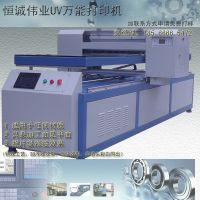 ABS塑料UV打印机适合打印什么产品