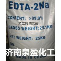 供应日化洗涤水处理 软水剂乙二胺四乙酸