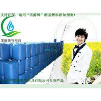 供应滨醇厂家低价批发 甲醇炉头燃料配方搭挡 甲醇燃料乳化剂