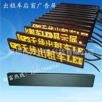 出租车LED显示屏小车内车载屏电子显示屏/的士后窗LED广告条屏