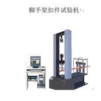 15吨钢管脚手架扣件电子万能试验机工厂直销