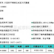 不锈钢立式大容积压力蒸汽灭菌器价格 LDZH-100KBS