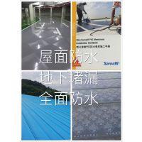 供应渗耐 PVC 防水卷材材料 西卡渗耐