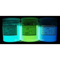 [华奎厂家]供应油墨专用超细夜光粉防水超亮夜光粉