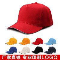 广告帽定制棒球帽遮阳帽印字纯棉帽子学生团体志愿者帽工作帽logo
