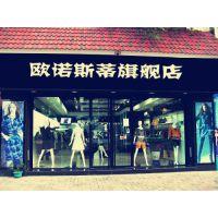 衣香丽影品牌折扣女装加盟没有库存塞拉服饰女装加盟跨季换货
