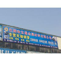 江苏无锡机械厂用锯床零锯无缝钢管、定尺下料、零售、配送到哪里