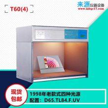 塑胶对色灯箱T60(4),深圳天友利产四种光源灯箱