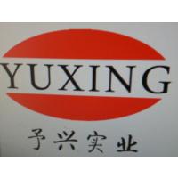 上海予兴实业有限公司
