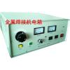 供应超声波金属焊接机