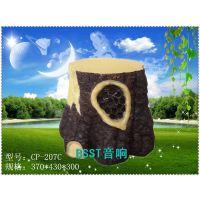 BSST草坪音响厂家,草坪音箱生产厂家,蘑菇-石头-卡通-CP-207C电话010-62472597