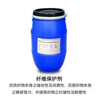 太洋纺织TY 棉|涤棉|纤维保护剂 平滑剂 柔软剂 抗皱整理剂