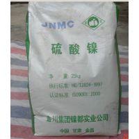 硫酸镍电镀材料