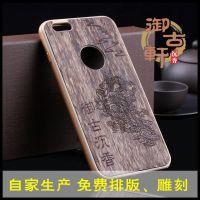 御古沉香礼品 IPHONE6/6s沉香手机壳 苹果6创意个性手机保护壳
