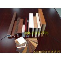 烤漆U型铝方通-铝质U型铝格栅天花吊顶-U槽吊顶专业生产厂家