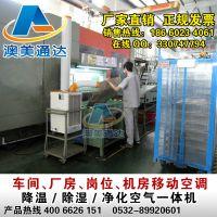 SAC-25D移动节能空调 工业冷气机 家用冷气机 蒸发式冷气机