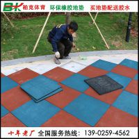 海南户外安全地垫 防滑耐磨橡胶地垫EPDM垫 幼儿园操场防摔地砖拼花