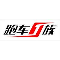海南跑车一族汽车租赁有限公司