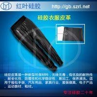 厂家直销仿真皮服装革皮裤皮料硅胶皮革